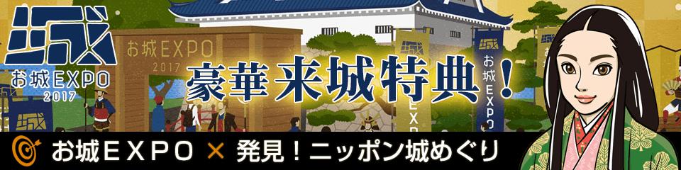 お城EXPO2017