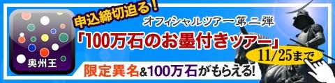伊達・片倉ゆかりの地 宮城をめぐる!『100万石のお墨付きツアー』