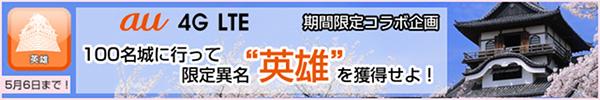 """日本100名城に行って限定異名""""英雄""""を獲得せよ!"""