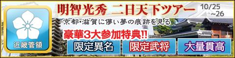 京都・滋賀に儚い夢の痕跡を見る『明智光秀 二日天下ツアー』