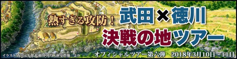 熱すぎる攻防!武田×徳川 決戦の地ツアー