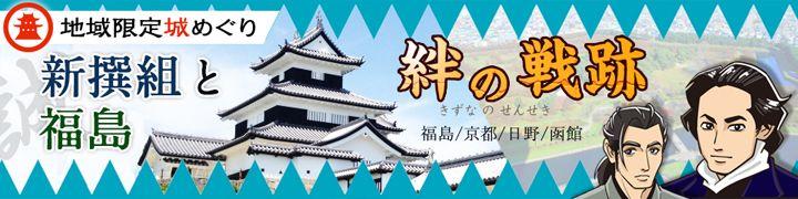 「新撰組と福島 絆の戦跡」